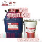 筑牛牌钢筋阻锈剂 液体钢筋阻锈剂钢筋阻锈剂喷涂型钢筋阻锈剂