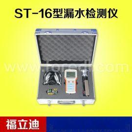 ST-16型数字式漏水测漏仪