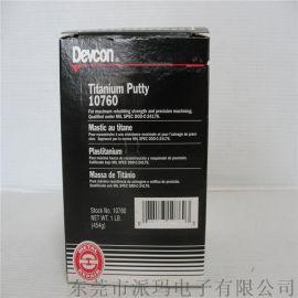 供应现货美国得复康DEVCON 10760 钛合金修补剂 1磅包装