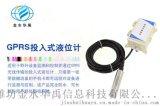金水华禹HY-1001-GPRS投入式液位计