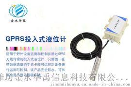 金水華禹HY-1001-GPRS投入式液位計