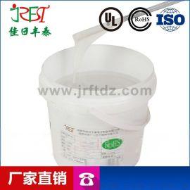 电源灌封胶 雙組份有机硅灌封胶 耐高低温導熱灌封膠