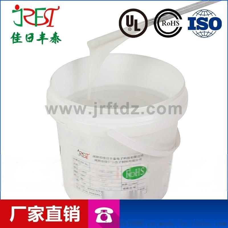 電源灌封膠 雙組份有機矽灌封膠 耐高低溫導熱灌封膠