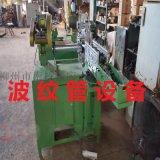 南橋J110預應力波紋管機,金屬波紋管設備,波紋管設備