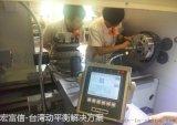 內置ISO1940動平衡儀-臺灣製造