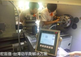 内置ISO1940动平衡仪-台湾制造