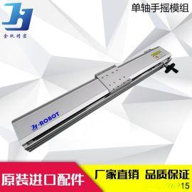 金玖HK120-S400手摇单轴模组多轴机械手