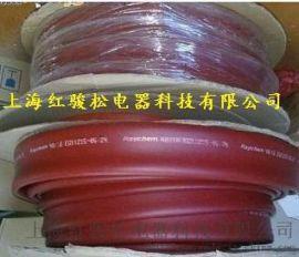 热缩管 瑞侃套管 上海红骏松电器科技有限公司