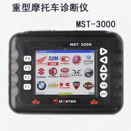 摩托车电喷系统诊断仪/重型电喷摩托车解码器MST-3000