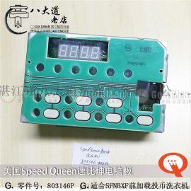 美国速比坤SPEED QUEEN SFNBXF前加载投币洗衣机电脑板 803146P