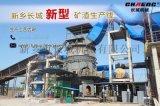 新乡长城年产60万吨矿渣微粉生产线示范基地