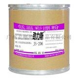 勁力斯JS-206低溫彩漂粉