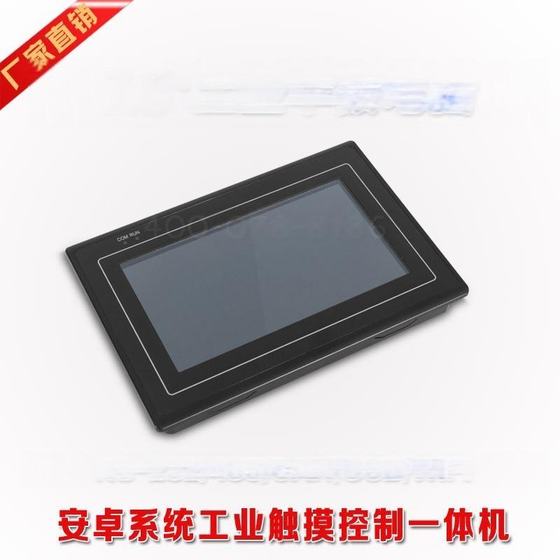 7寸安卓工業平板電腦_電容工業觸摸一體機