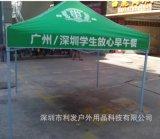 广告帐篷|活动帐篷 款式多种多样 按要求制作 价格面议 价格优惠
