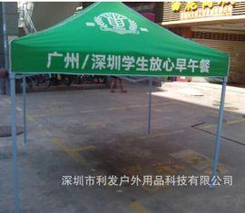 廣告帳篷|活動帳篷 款式多種多樣 按要求制作 價格面議 價格優惠