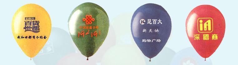 深圳印刷气球公司  深圳广告气球 深圳气球公司  深圳印刷公司 深圳气球广告