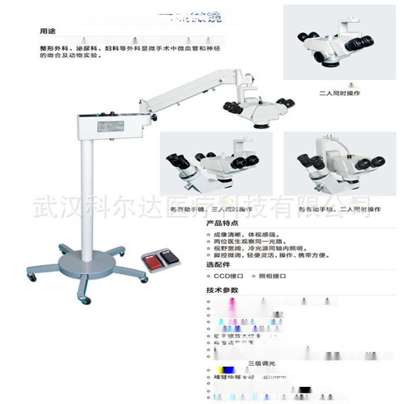 手术显微镜 眼科手术显微镜基础款