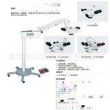 手術顯微鏡 眼科手術顯微鏡基礎款