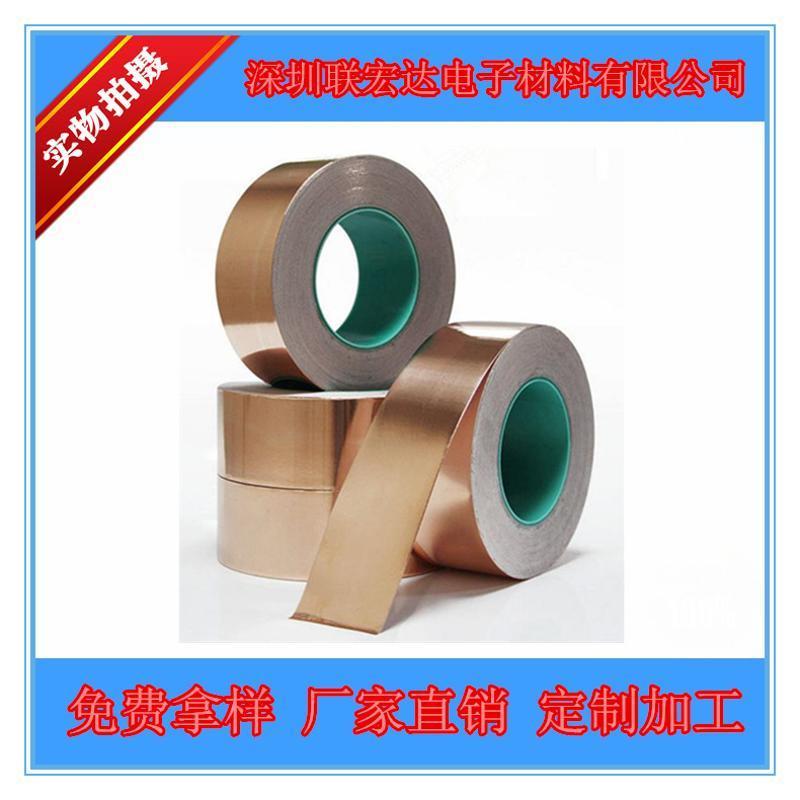 自粘单导铜箔胶带,厚度0.1mm,电磁屏蔽性能好,导电性强