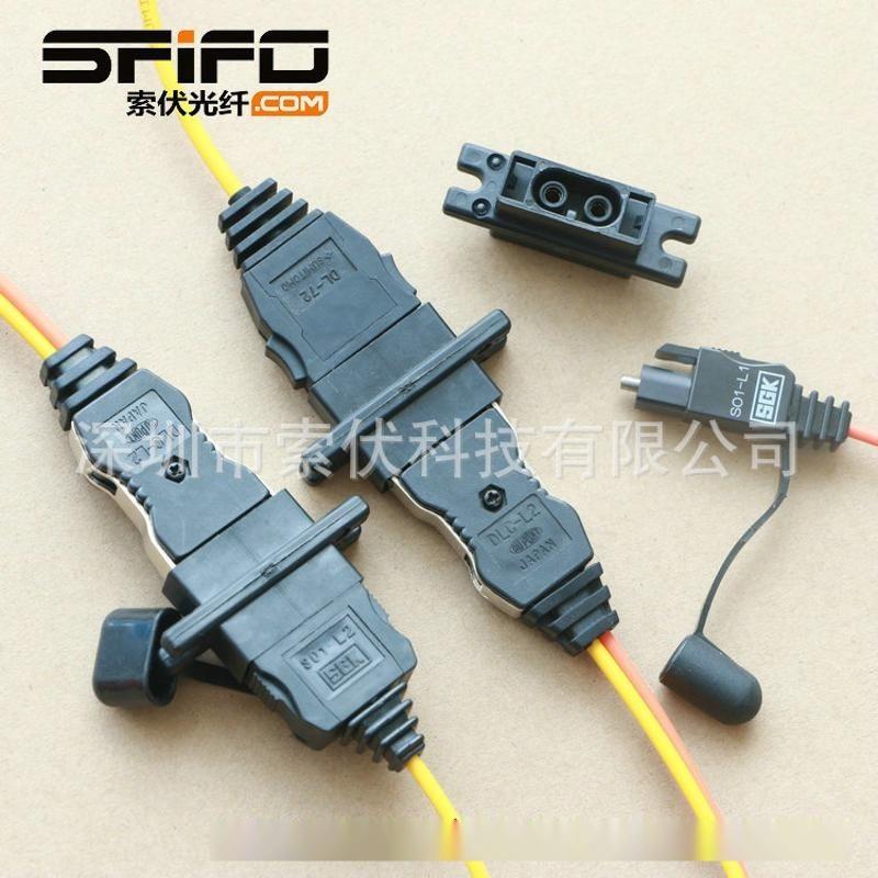 SGK SO1-L1 S01-L2 光纤接头
