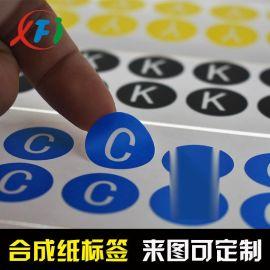 厂家定做PP合成纸不干胶标贴 抗水防油 彩色印刷纸不干胶标签