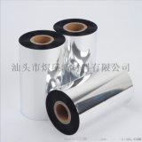 优质碳带40 50 60 70 90 100 110mm 300m标签条码打印机碳带