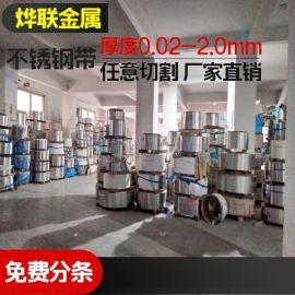 SUS304冷轧不锈钢带0.4X50/60/80MM压延不锈钢箔佛山生产厂家