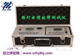 XHLD530A路灯电缆故障检测仪-旭之辉机电