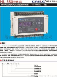 二总线通讯 NL-380B型 火灾监控器 漏电探测器 剩余电流式
