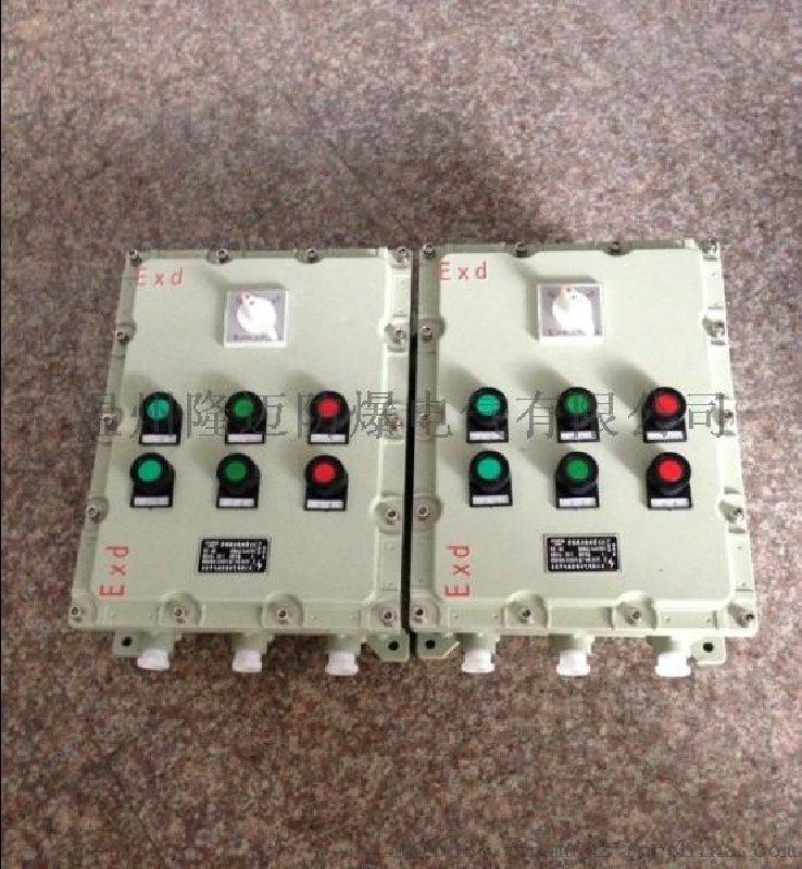 BXM51-6/16K32现场防爆动力配电箱