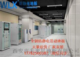 西安防静电地板安装 机房架空活动地板品牌 全钢防静电地板厂家