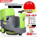 电瓶全自动多功能洗地机_电动驾驶式洗地车