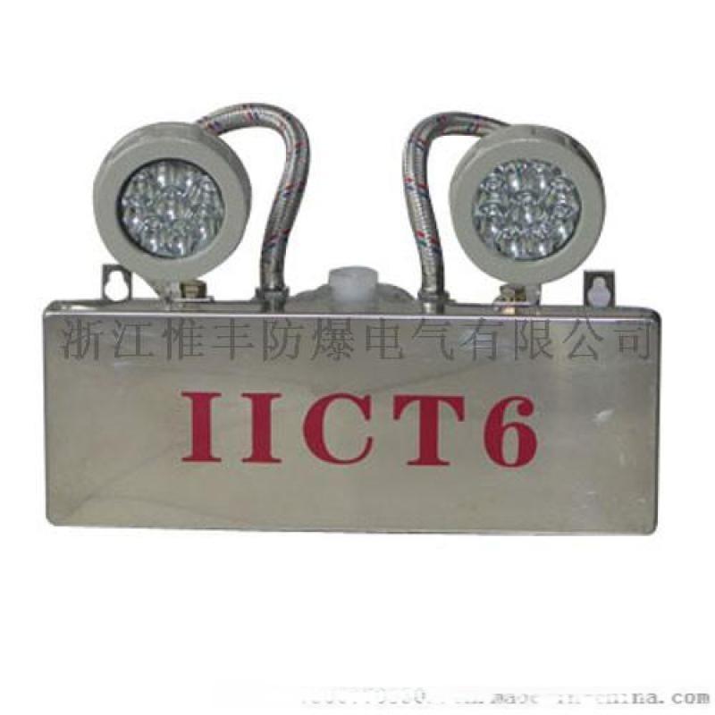 粉塵防爆應急燈BCJ52滷鎢燈白熾燈應急燈