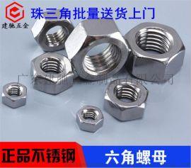 304不锈钢六角螺母DIN934 GB52 M6