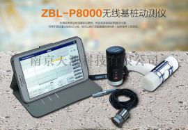 ZBL-P8100基桩动测仪朝智博联小应变