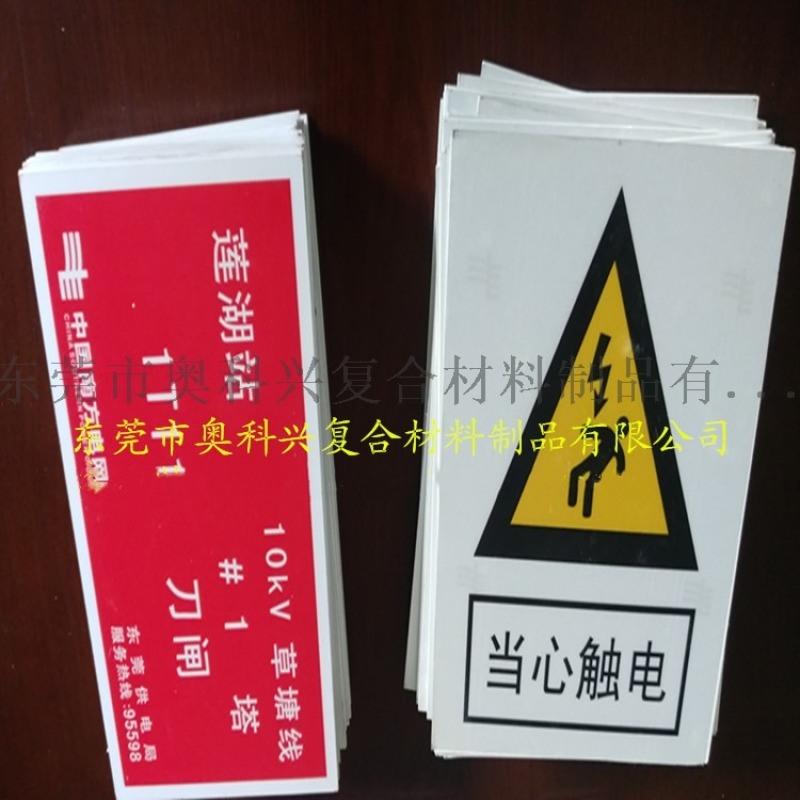 玻璃纖維板 SMC模壓板材 SMC板標示牌