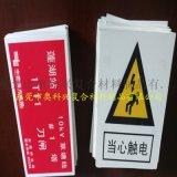 玻璃纤维板 SMC模压板材 SMC板标示牌