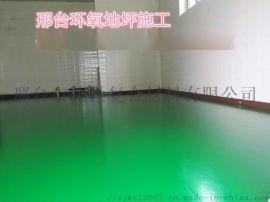 邢台环氧树脂地坪漆施工,绿色树脂地面