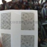 3D激光标印刷荧光高档激光标签设计定制