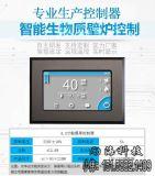 勵海科技生物質顆粒取暖鍋爐控制器