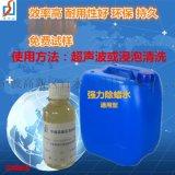 金属除蜡水原料乙二胺油酸酯