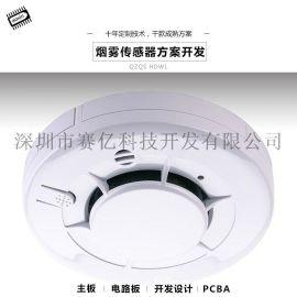 可燃气体传感器方案烟雾气敏传感器模块app远程报警