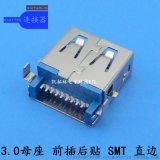 高清usb连接器 USB3.0沉板式SMT短体
