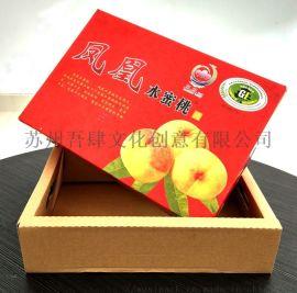 食品包装盒 水蜜桃包装 瓦楞盒