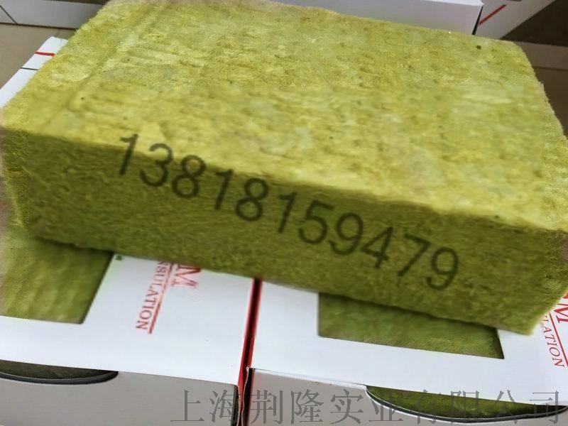 上海樱花岩棉公司 烤箱用保温板