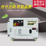 攜帶型靜音10千瓦柴油發電機組