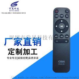 深圳遥控器厂家直销投影仪空气净化器扫地机遥控器