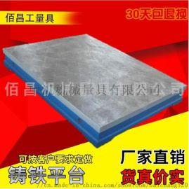 厂家直销铸铁飞模台 钳工焊接平台1000*2000