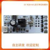 佛山凌恩5V/12V RGBW灯带LED灯具控制板