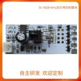 佛山凌恩5V/12V RGBW燈帶LED燈具控制板